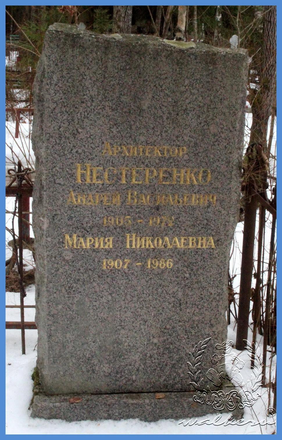 Нестеренко Андрей Васильевич