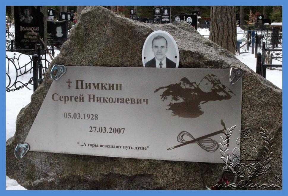 Пимкин Сергей Николаевич