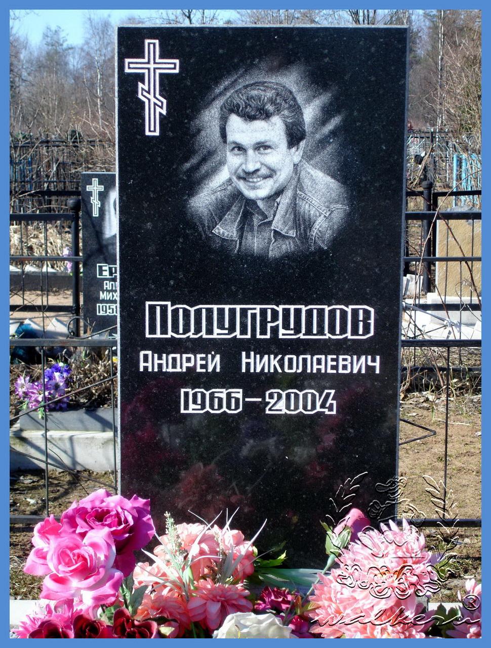 Полугрудов Андрей Николаевич