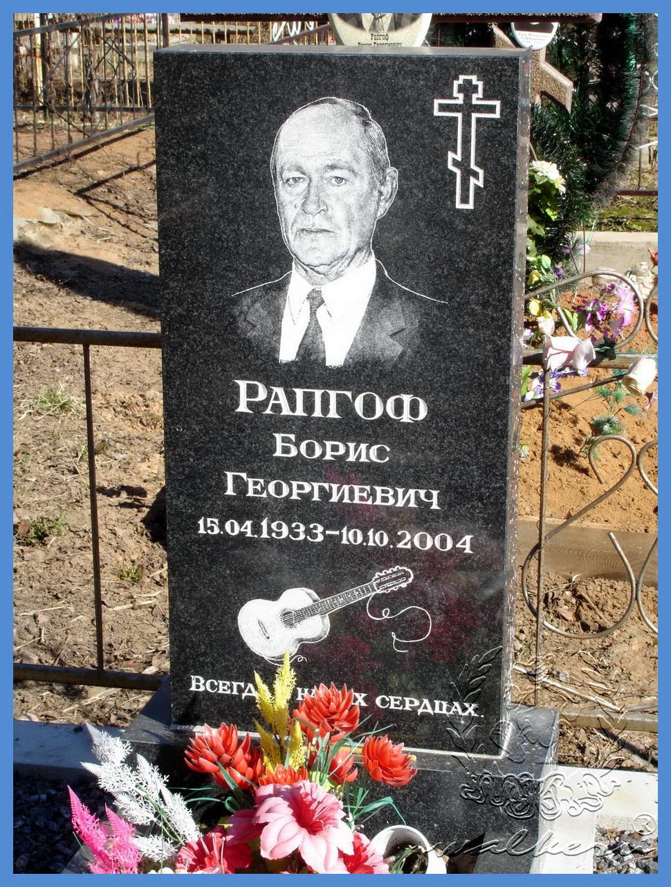 Рапгоф Борис Георгиевич