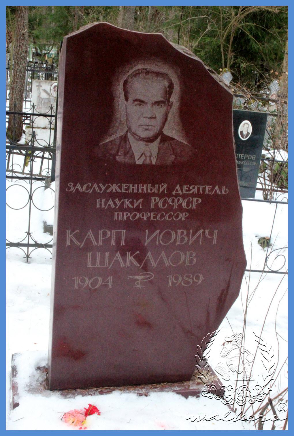 Шакалов Карп Иович
