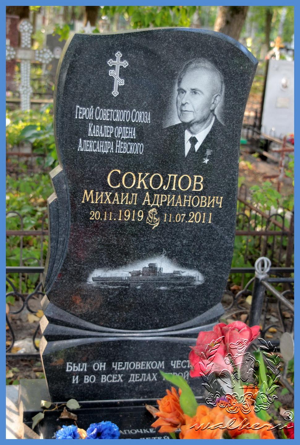 Соколов Михаил Андрианович