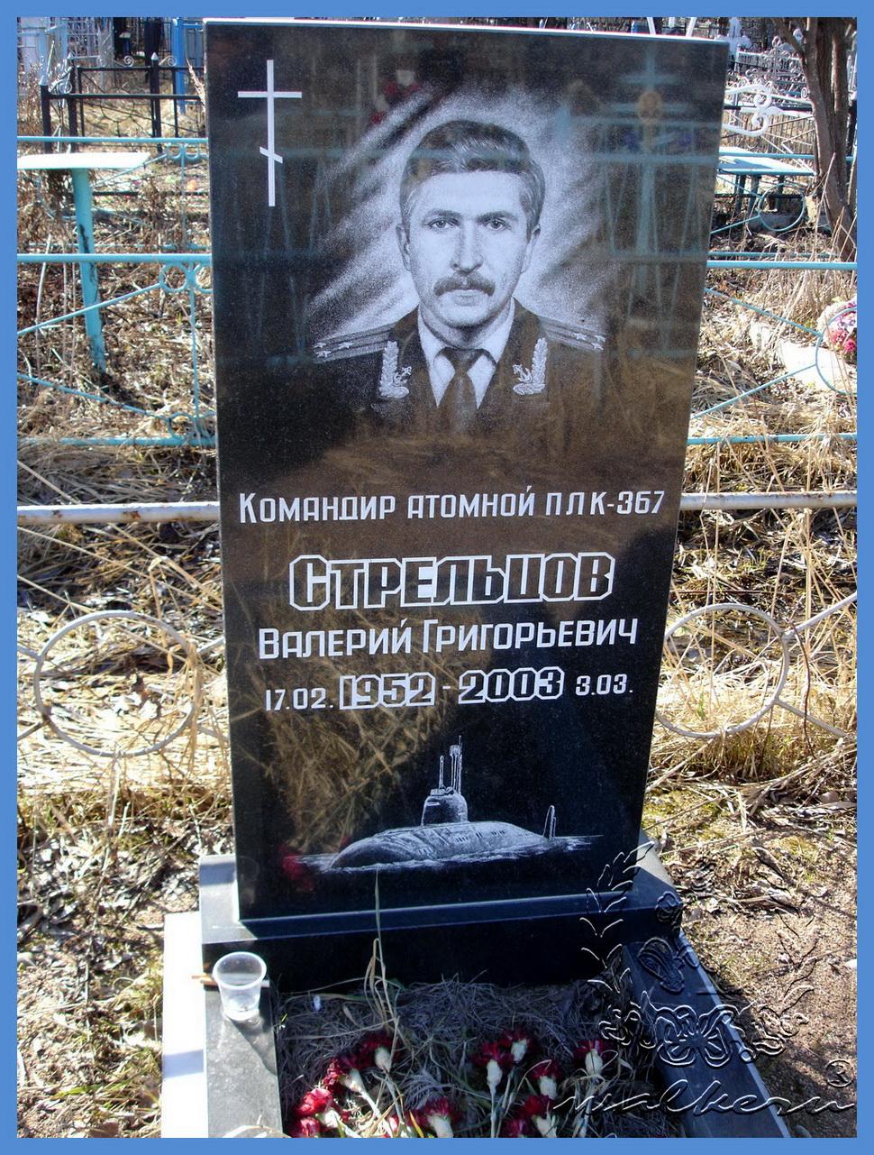 Шакин Михаил Фёдорович