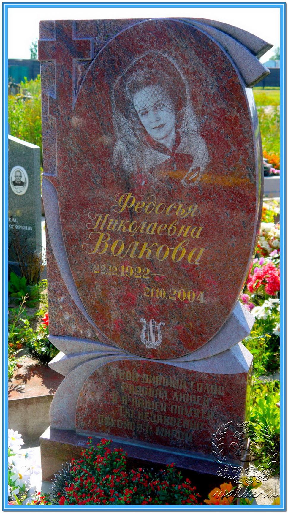 Волкова Федосья Николаевна