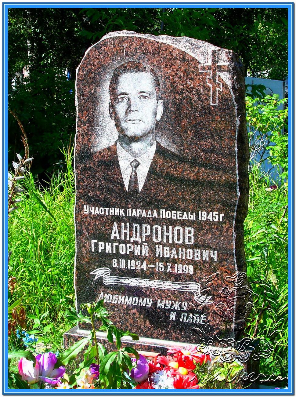 Андронов Григорий Иванович
