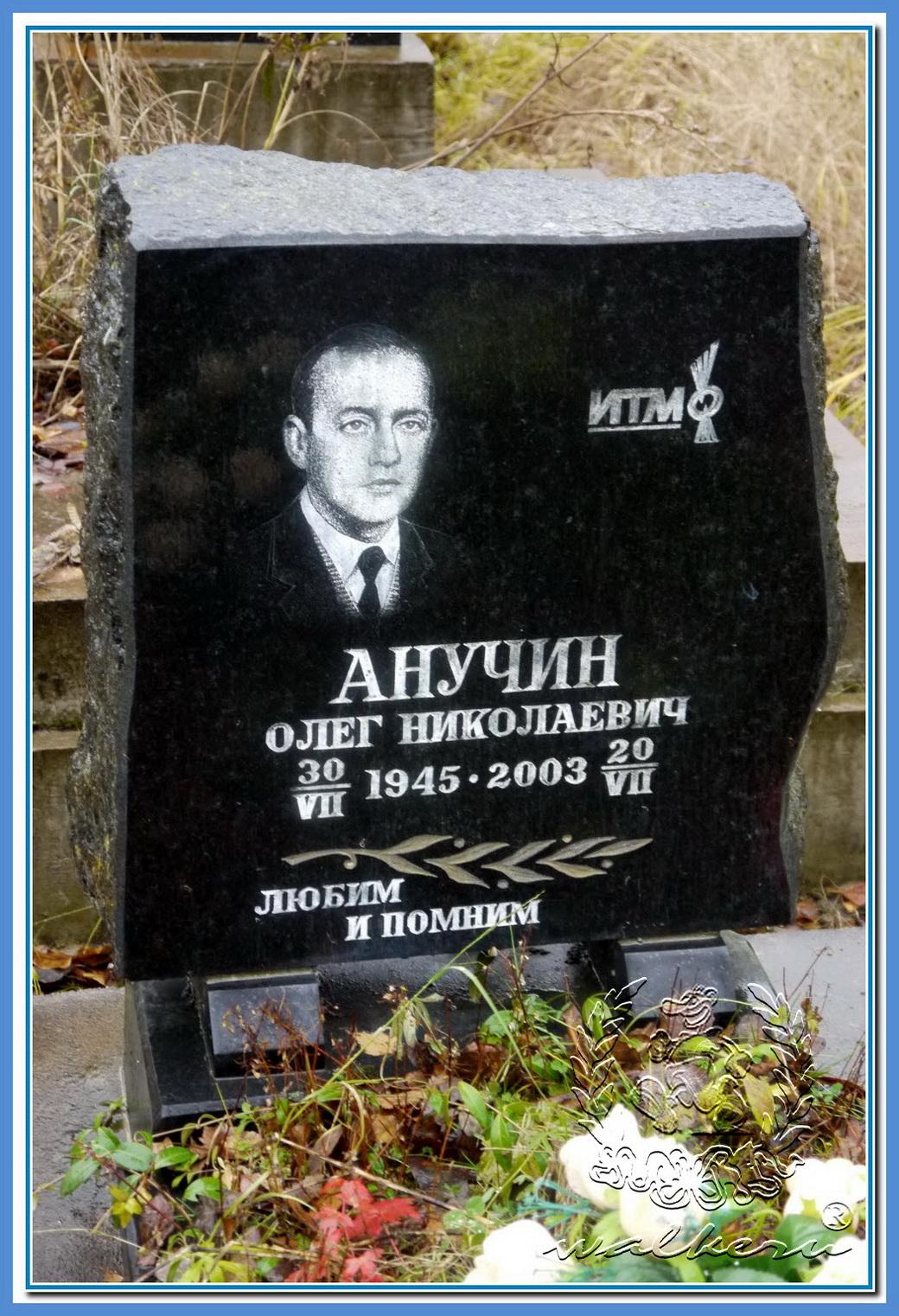 Анучин Олег Николаевич