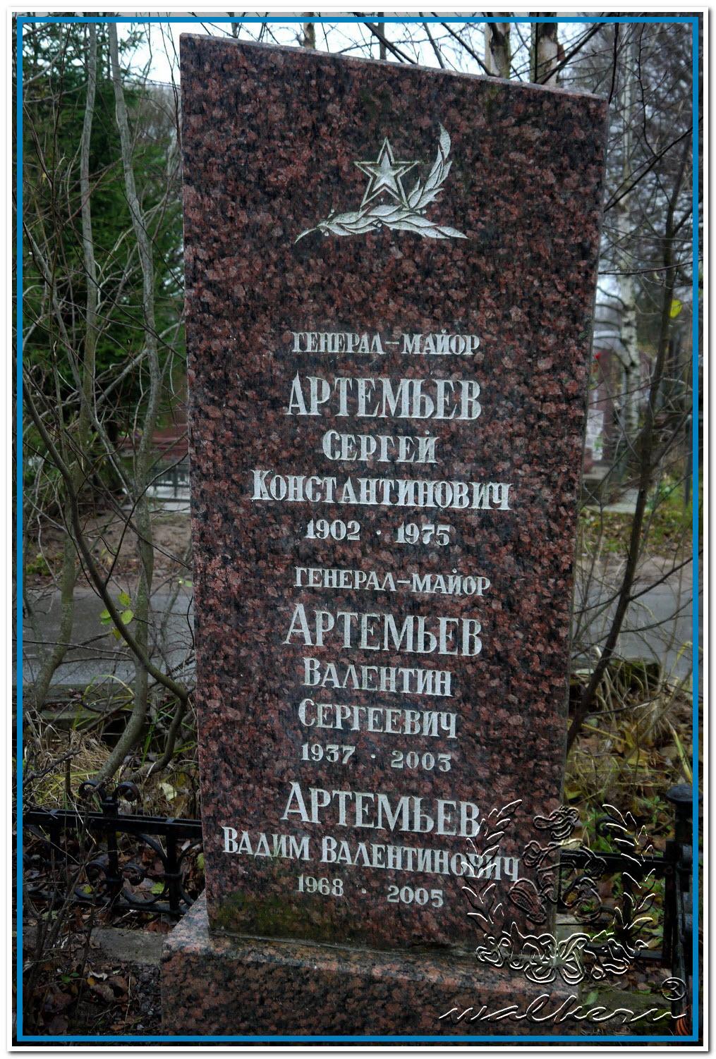 Артемьев Валентин Сергеевич