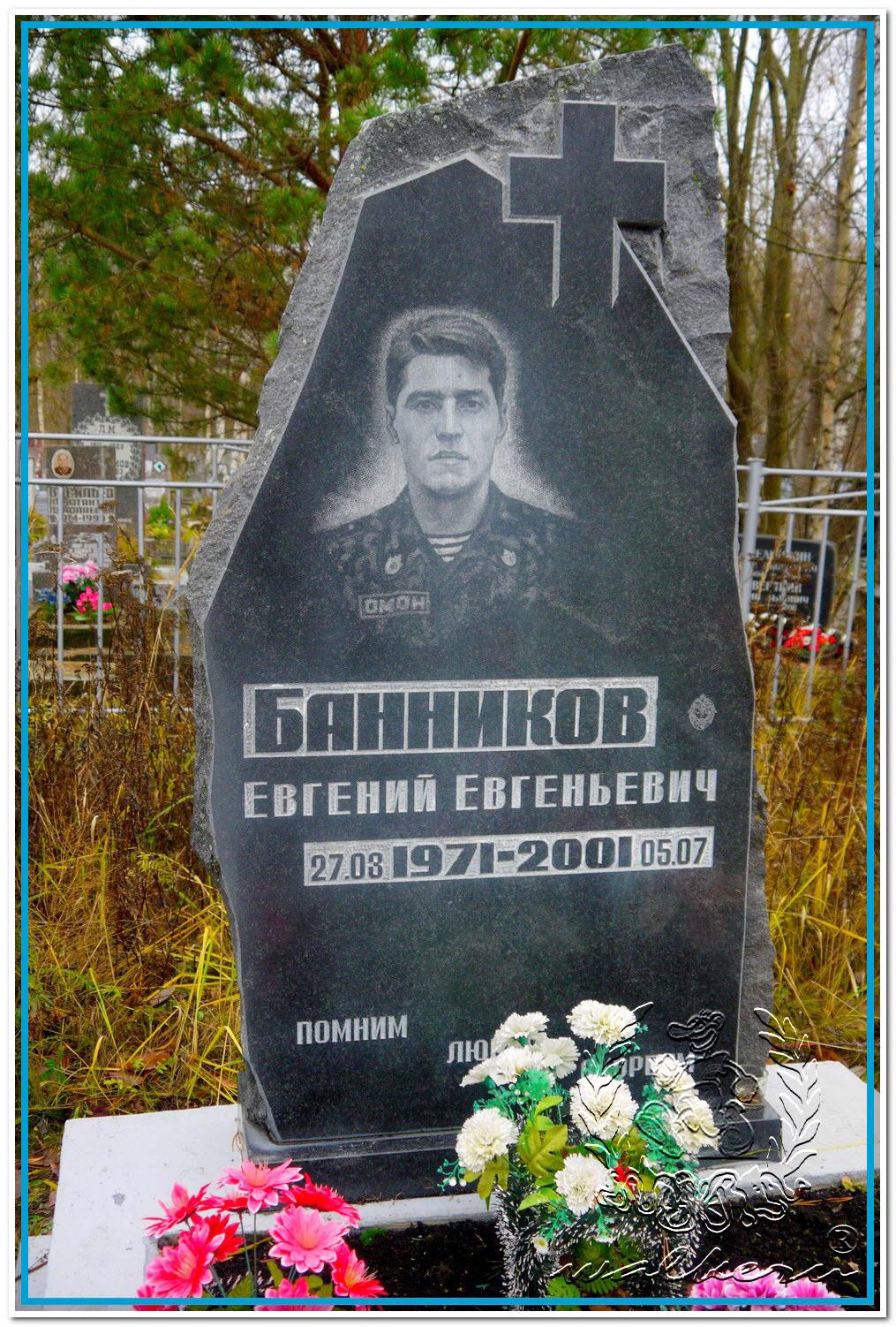 Банников Евгений Евгеньевич
