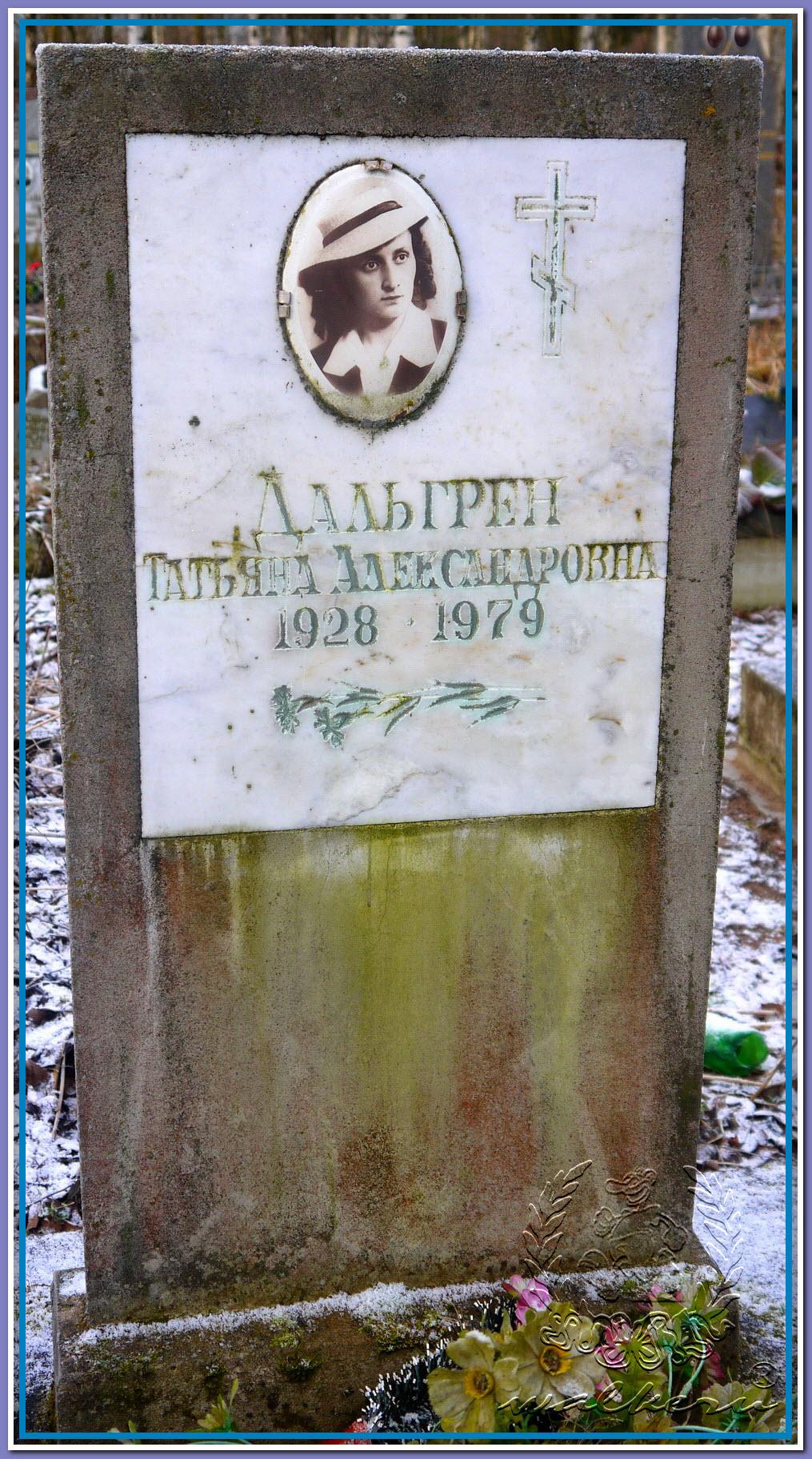 Дальгрен Татьяна Александровна