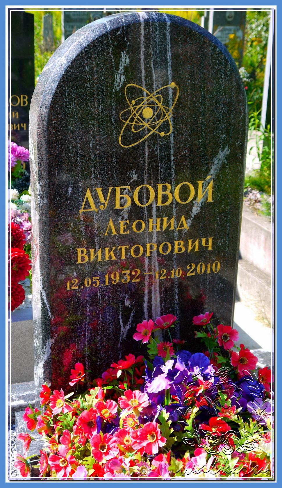 Дубовой Леонид Викторович