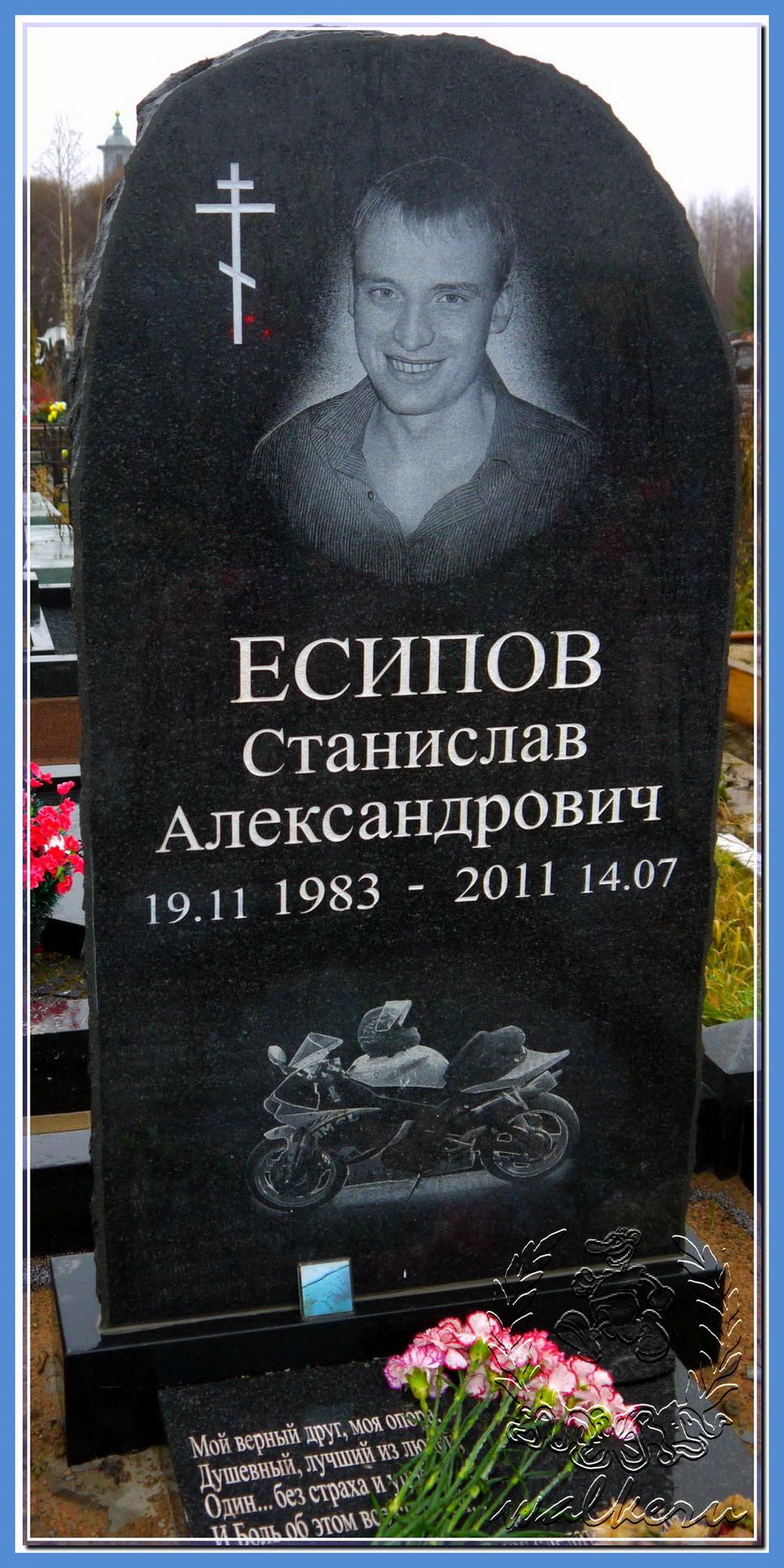 Есипов Станислав Александрович