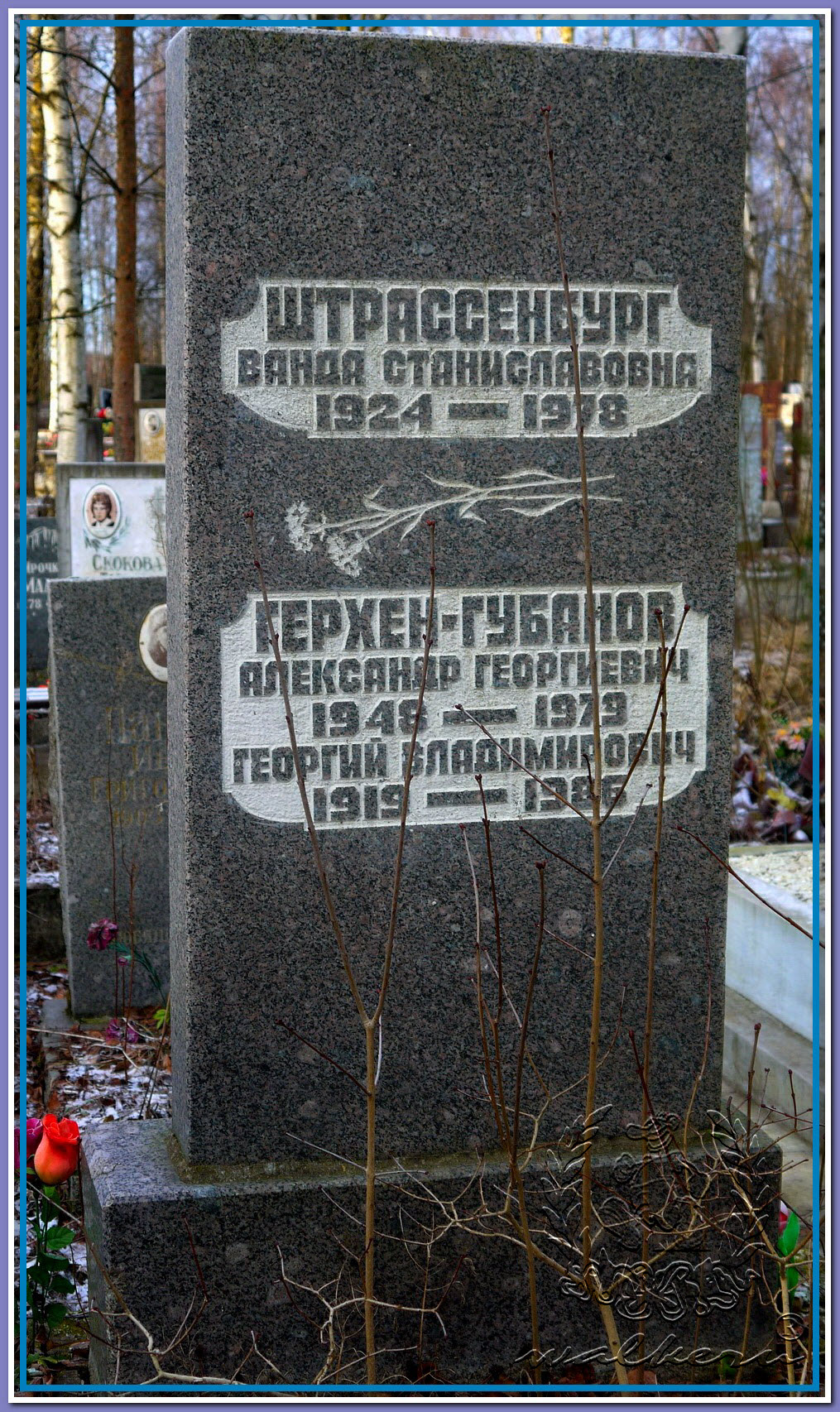 Герхен-Губанов Александр Георгиевич