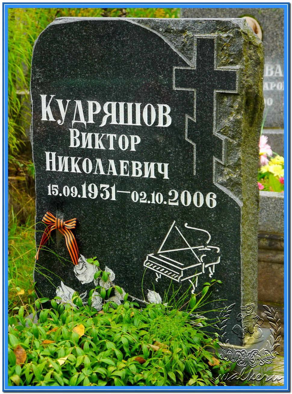 Кудряшов Виктор Николаевич