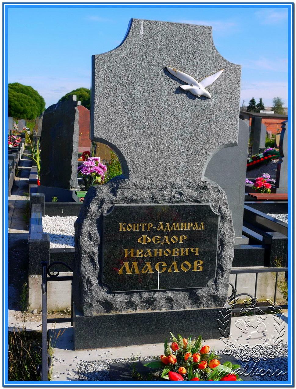 Маслов Фёдор Иванович