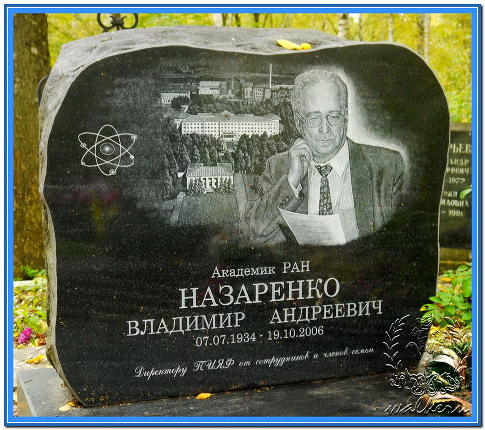 Назаренко Владимир Андреевич
