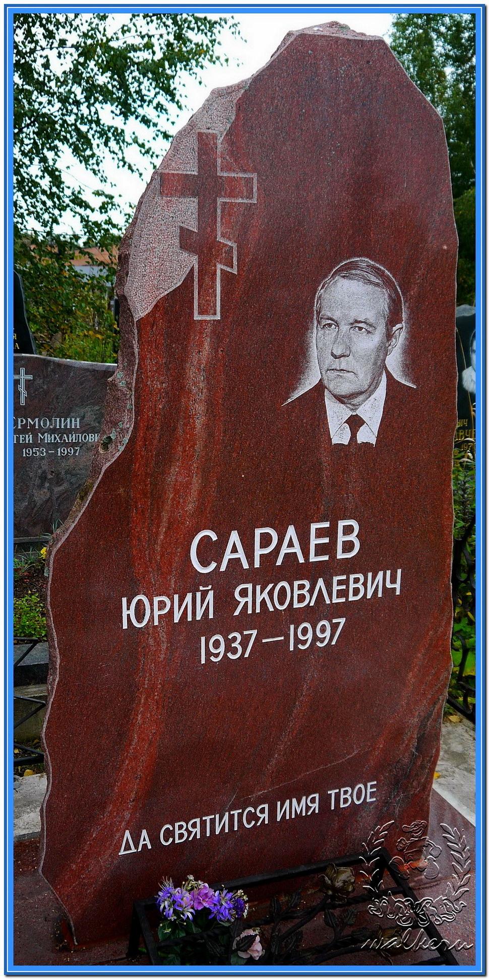 Сараев Юрий Яковлевич