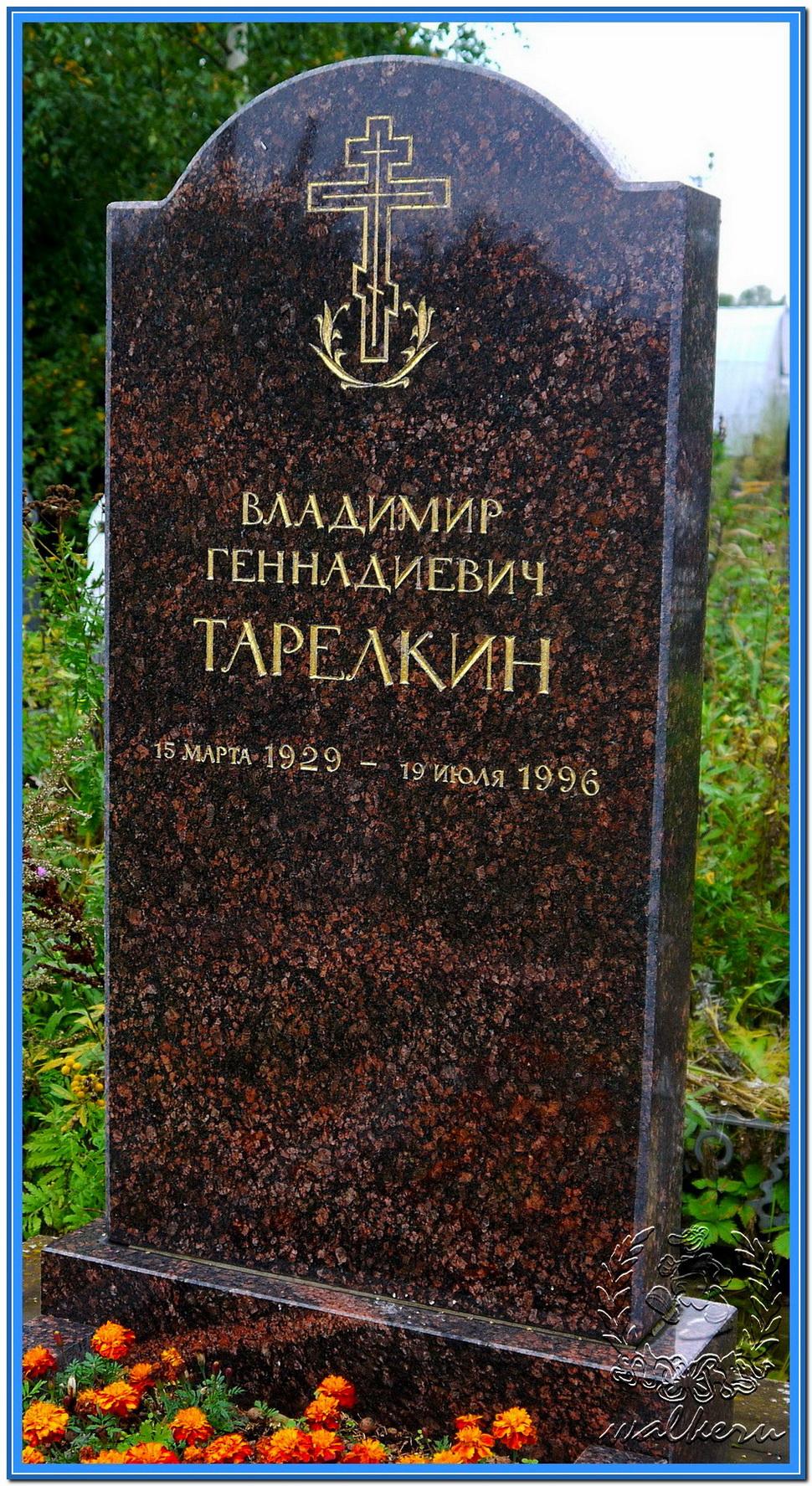 Тарелкин Владимир Геннадьевич