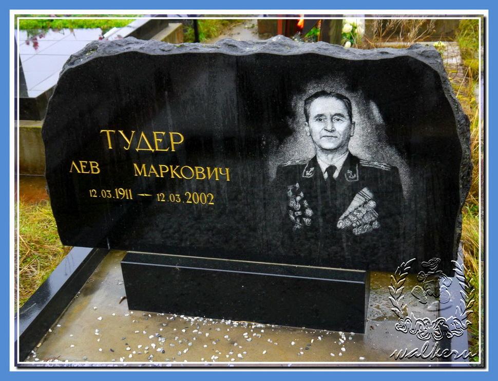 Тудер Лев Маркович