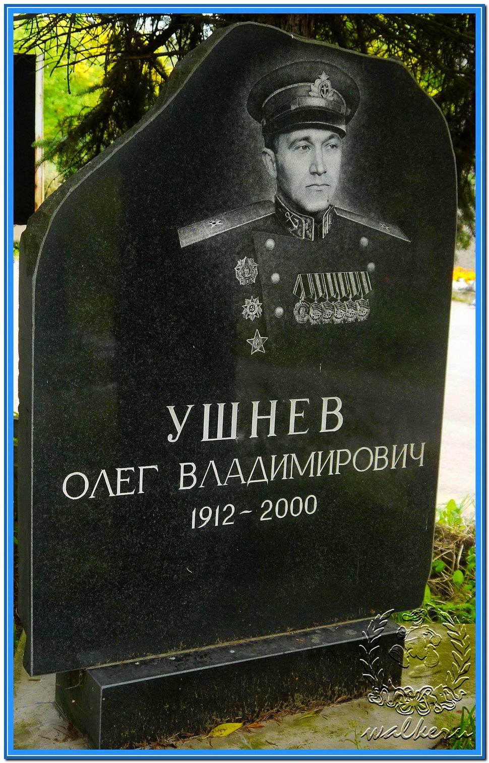 Ушнев Олег Владимирович