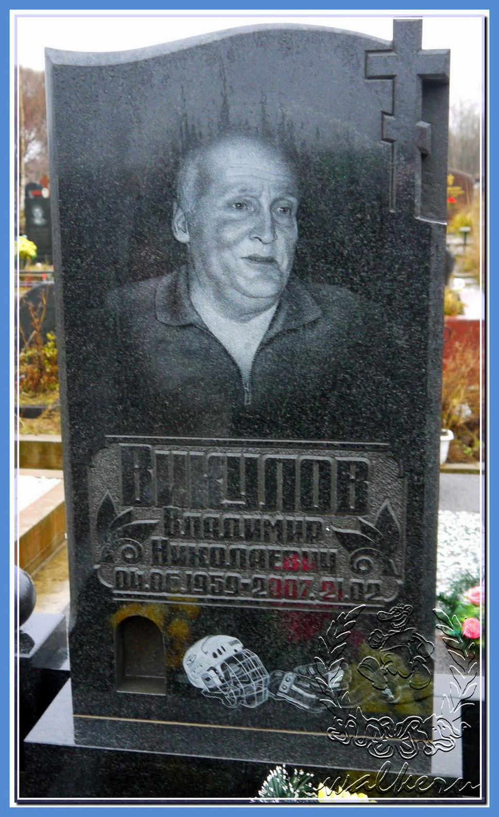 Викулов Владимир Николаевич