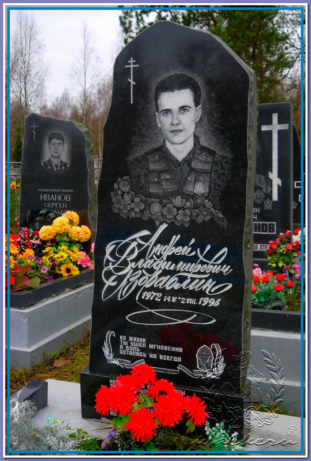 Кораблин Андрей Владимирович
