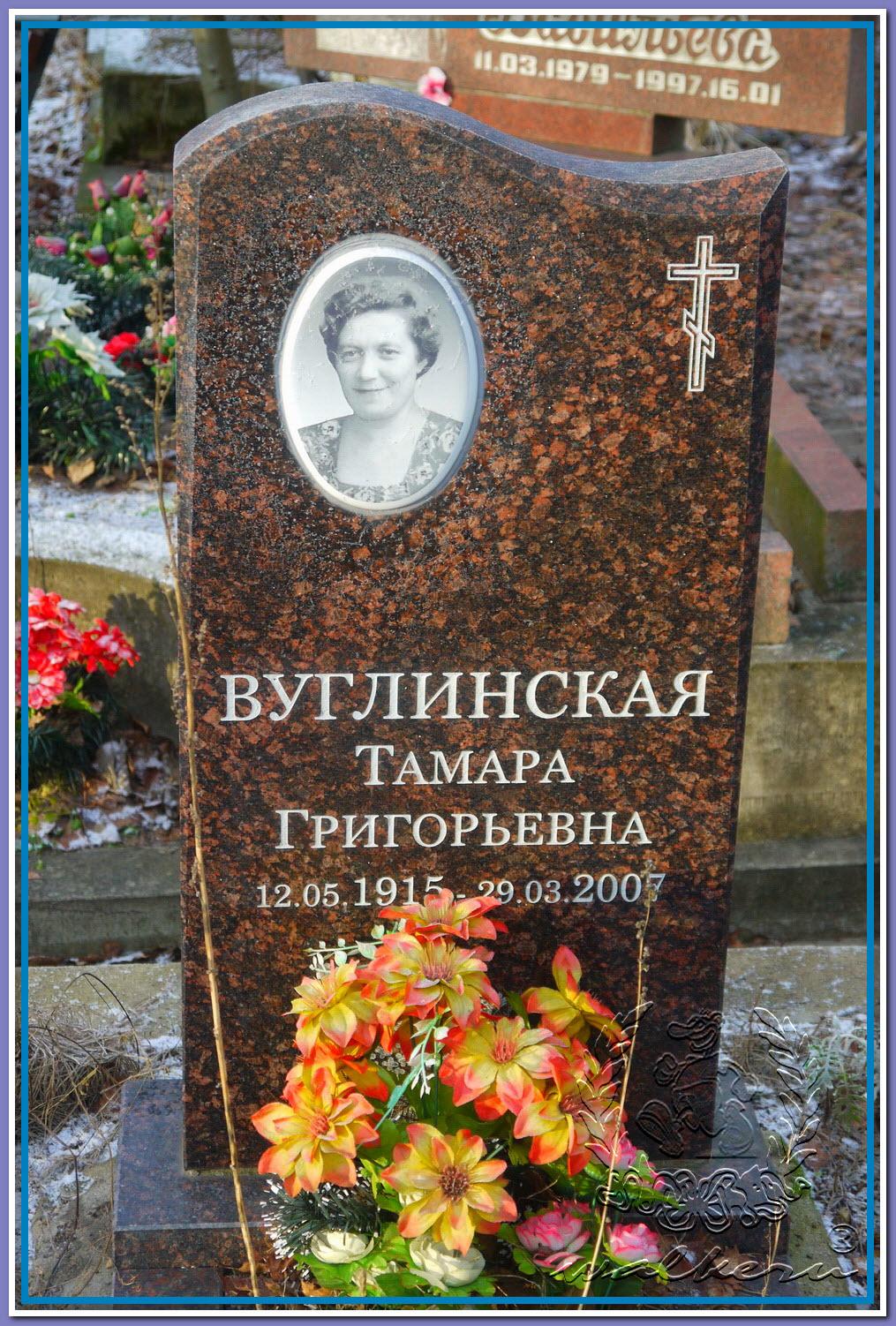 Вуглинская Тамара Григорьевна