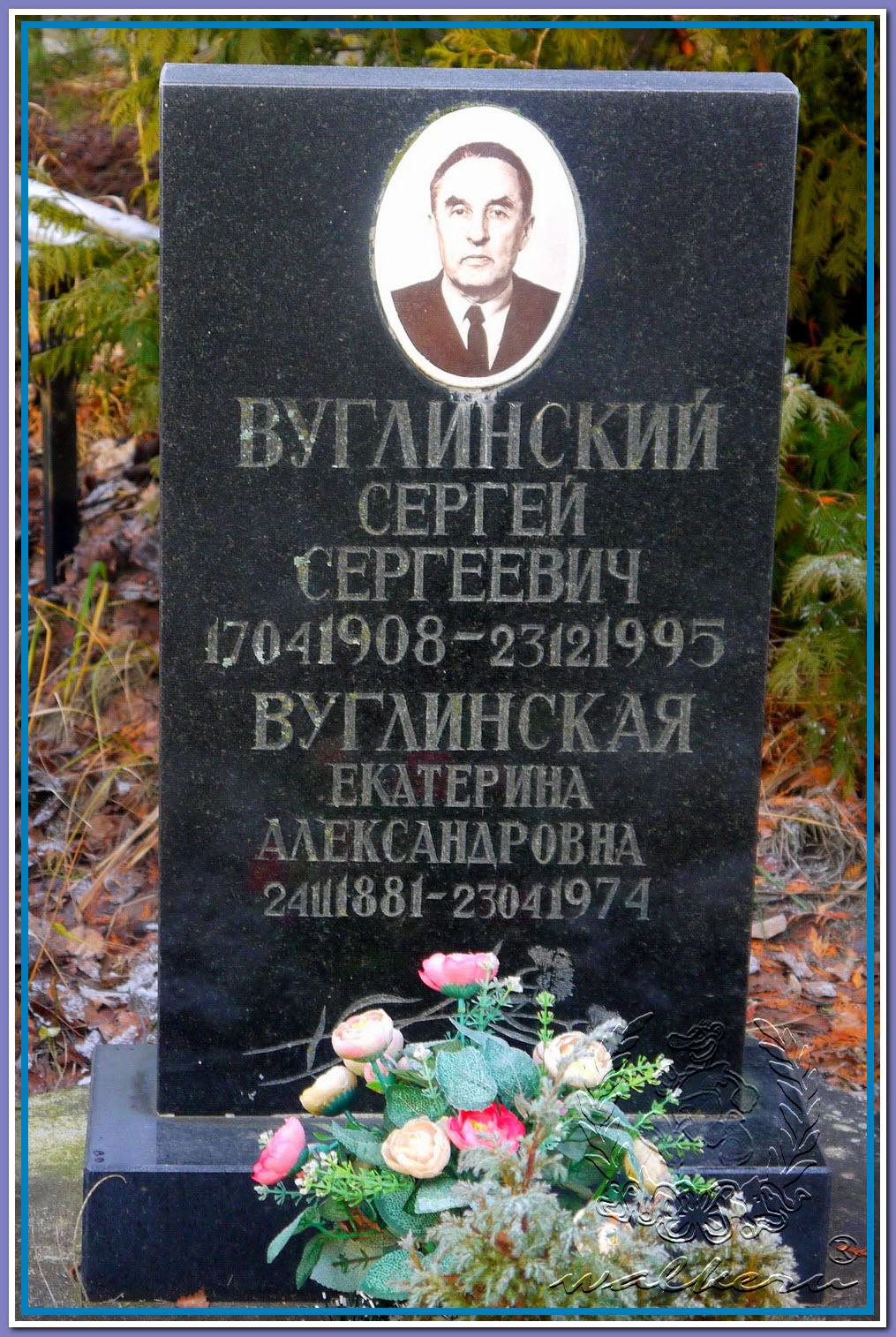 Вуглинский Сергей Сергеевич