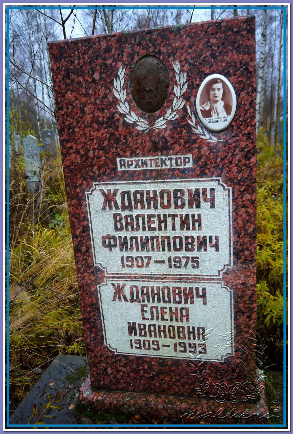 Жданович Валентин Филиппович