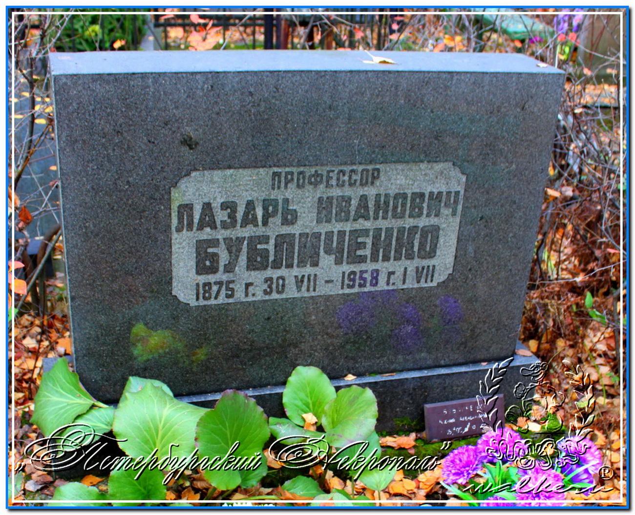 Бубличенко Лазарь Иванович