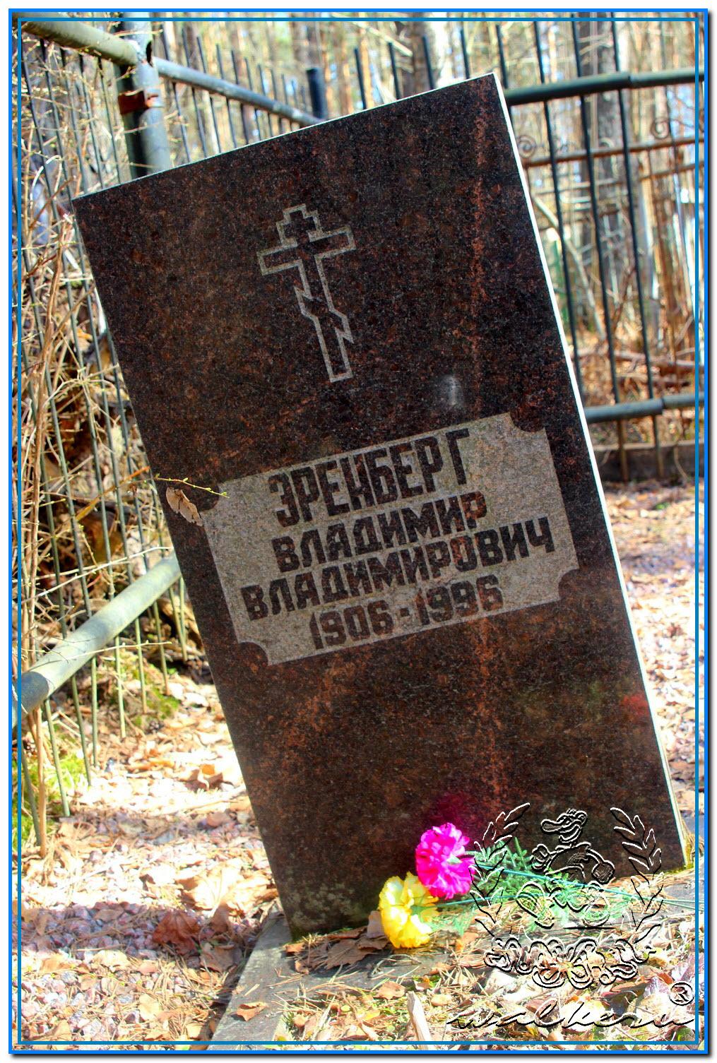 Эренберг Владимир Владимирович