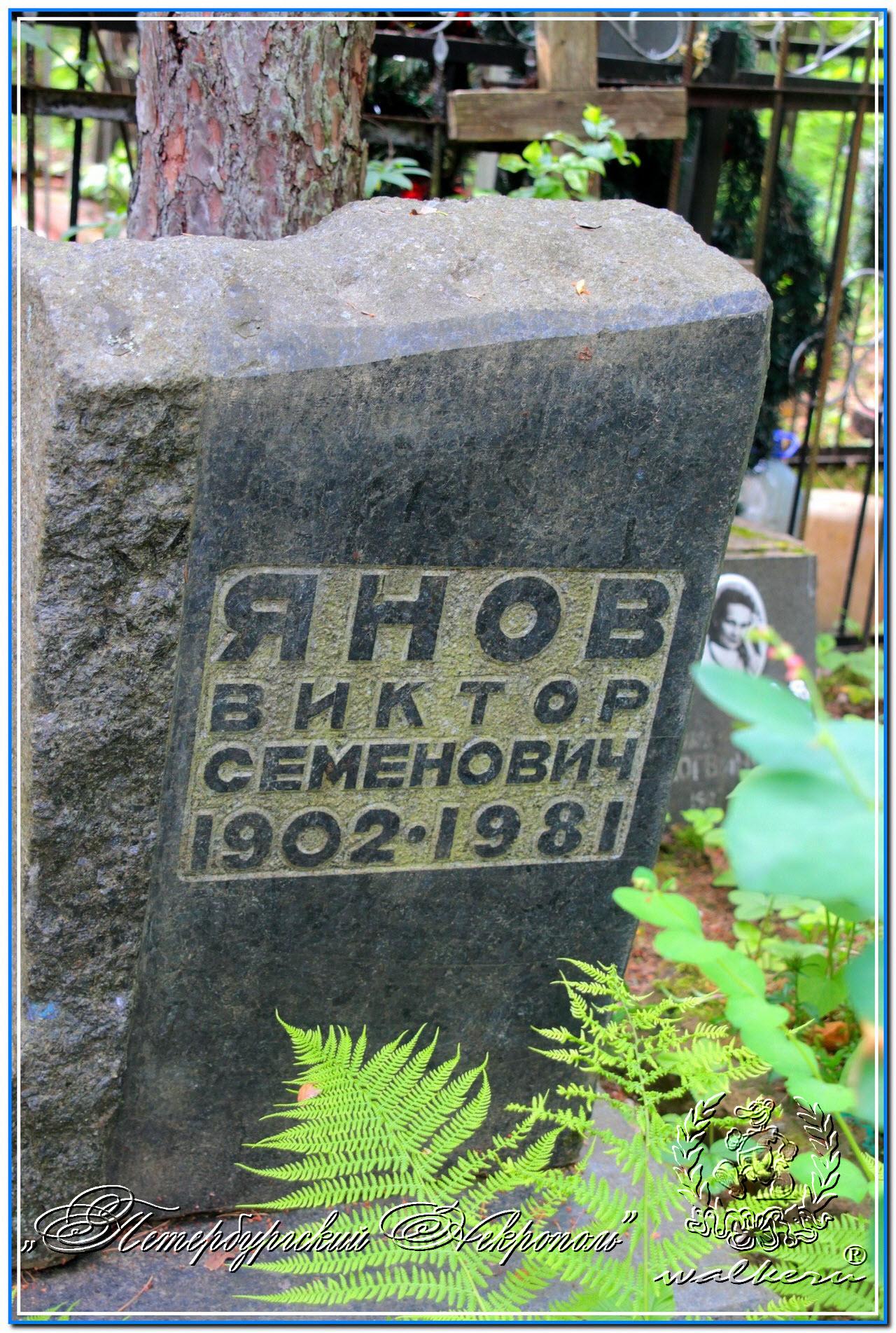 Янов Виктор Семёнович