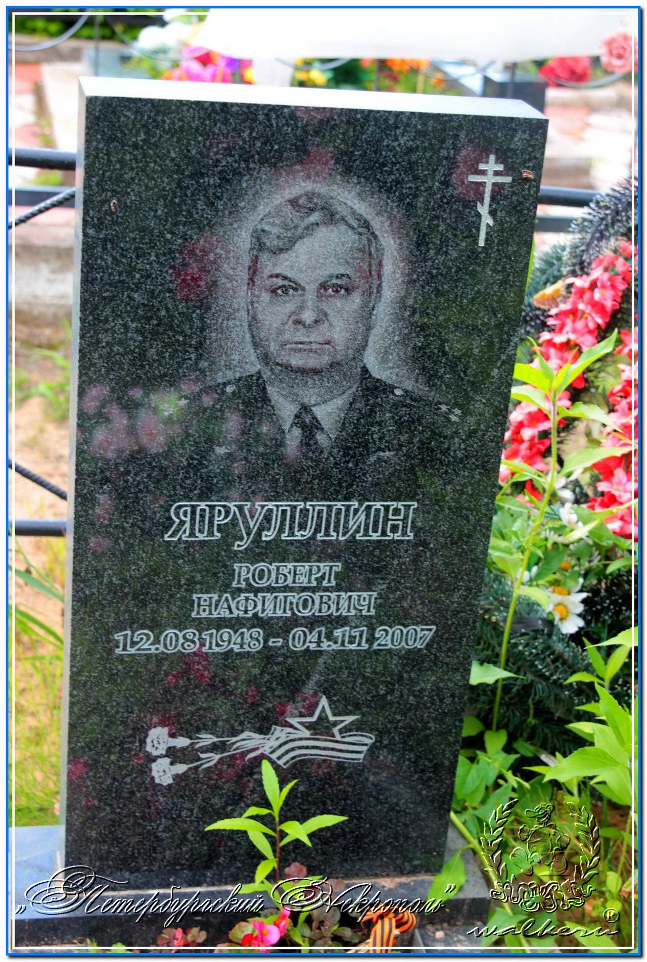 Яруллин Роберт Нафигович