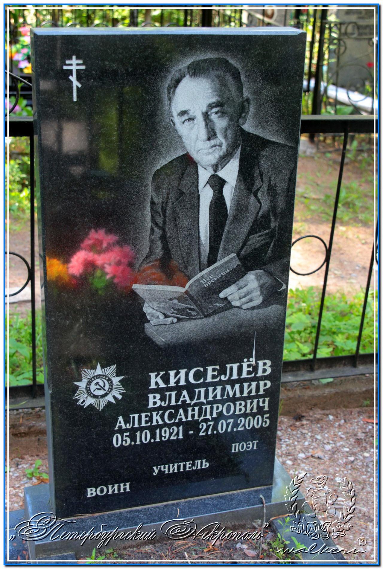 Киселёв Владимир Александрович