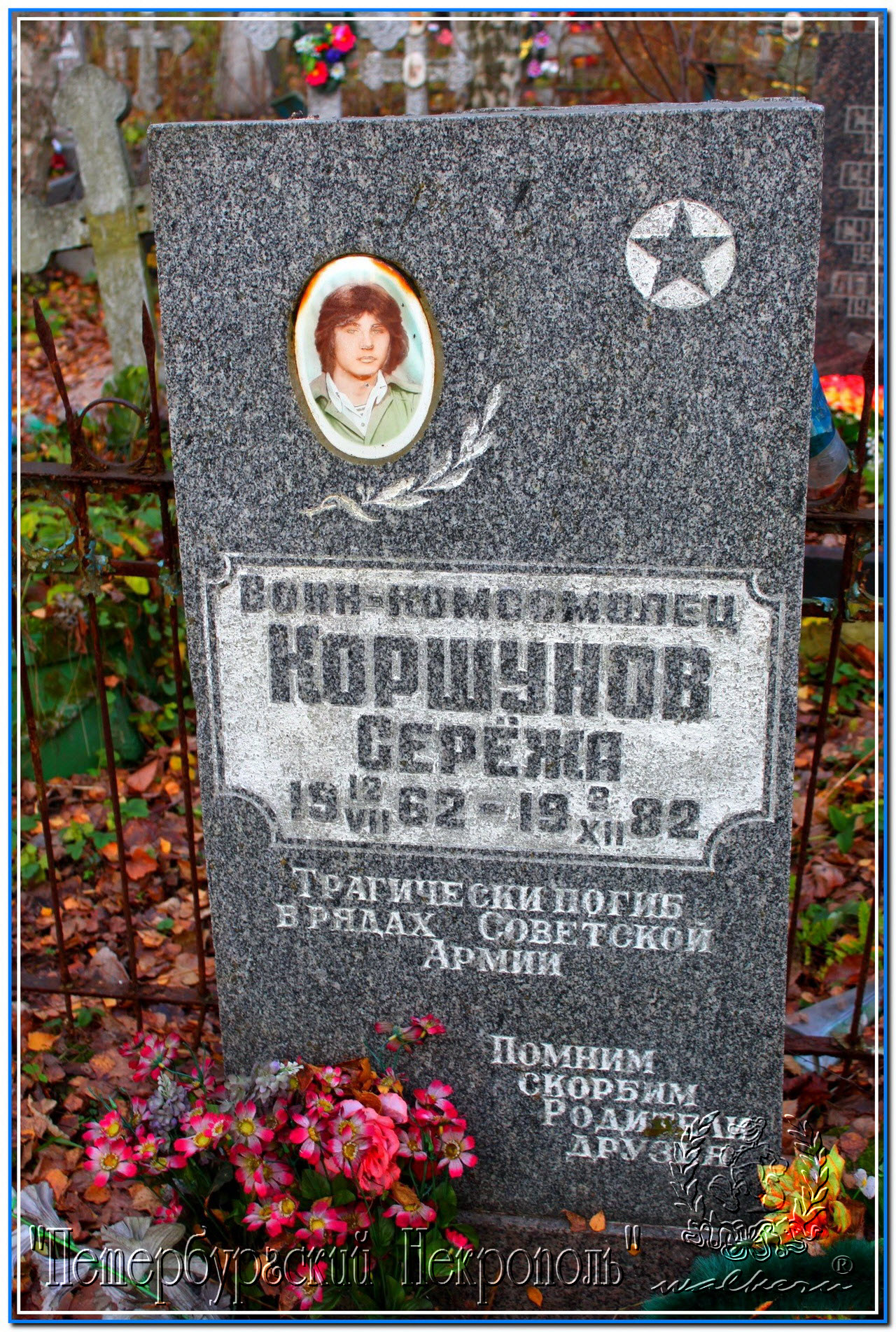 Коршунов Сергей