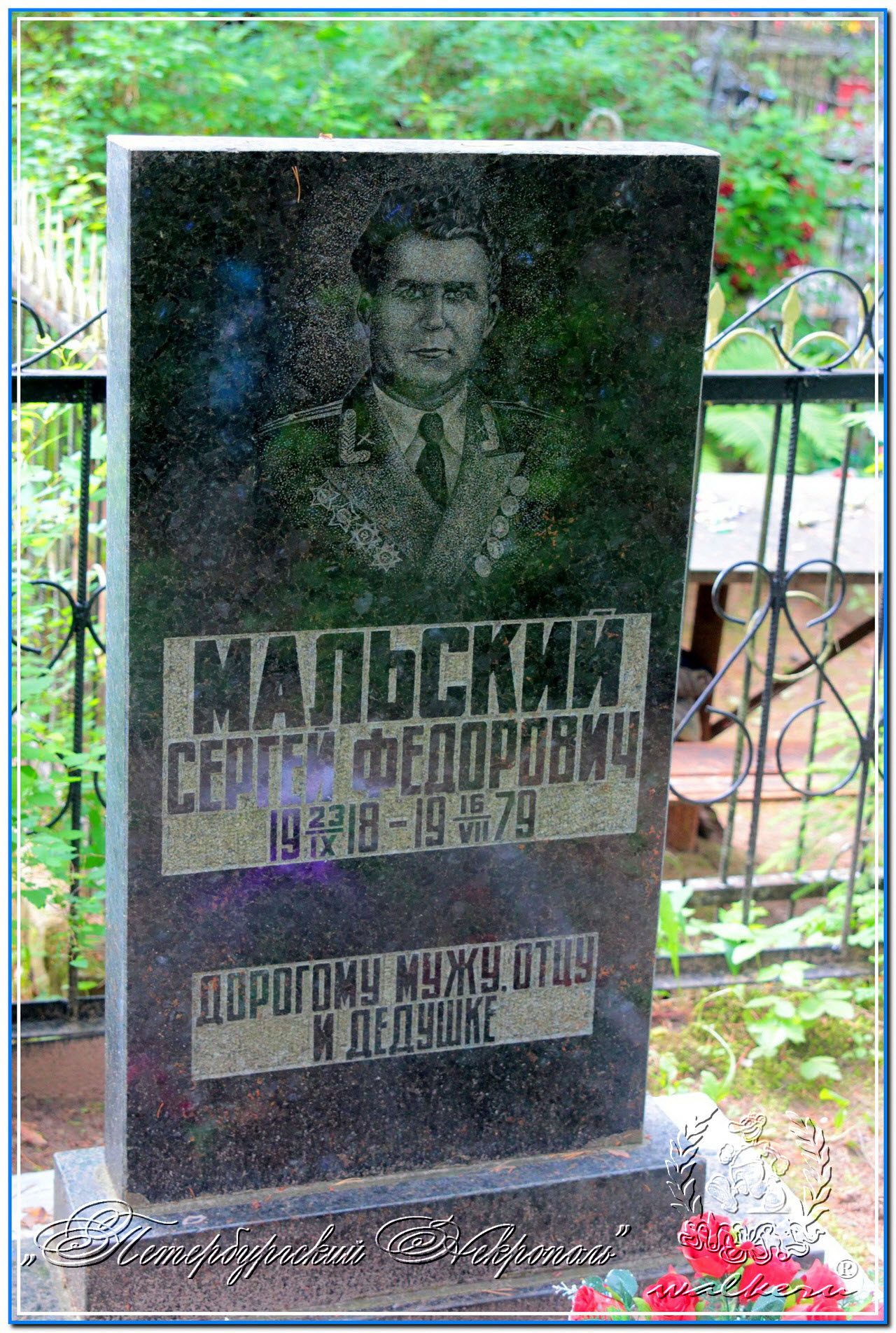 Мальский Сергей Фёдорович