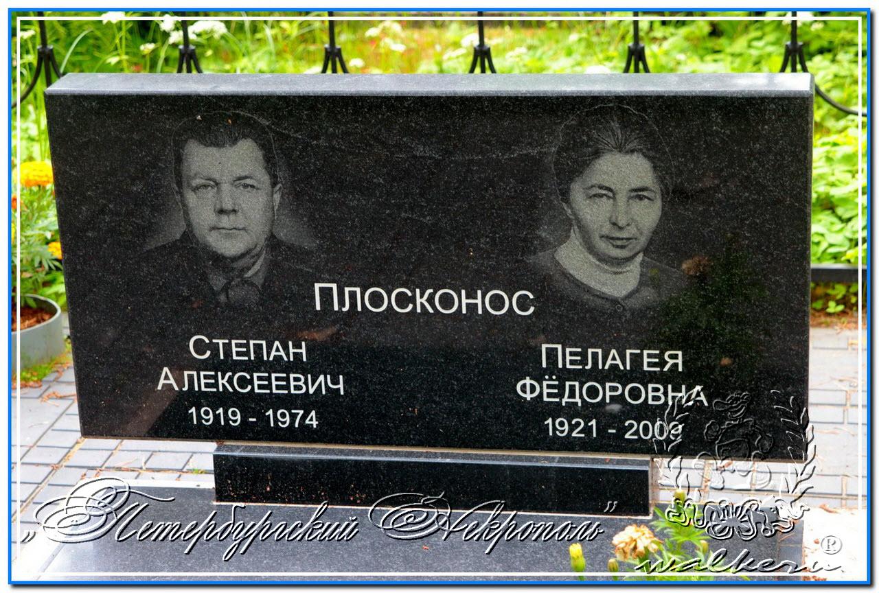 Плосконос Степан Алексеевич