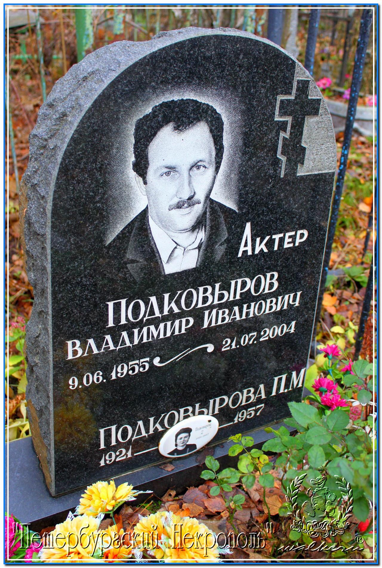 Подковыров Владимир Иванович