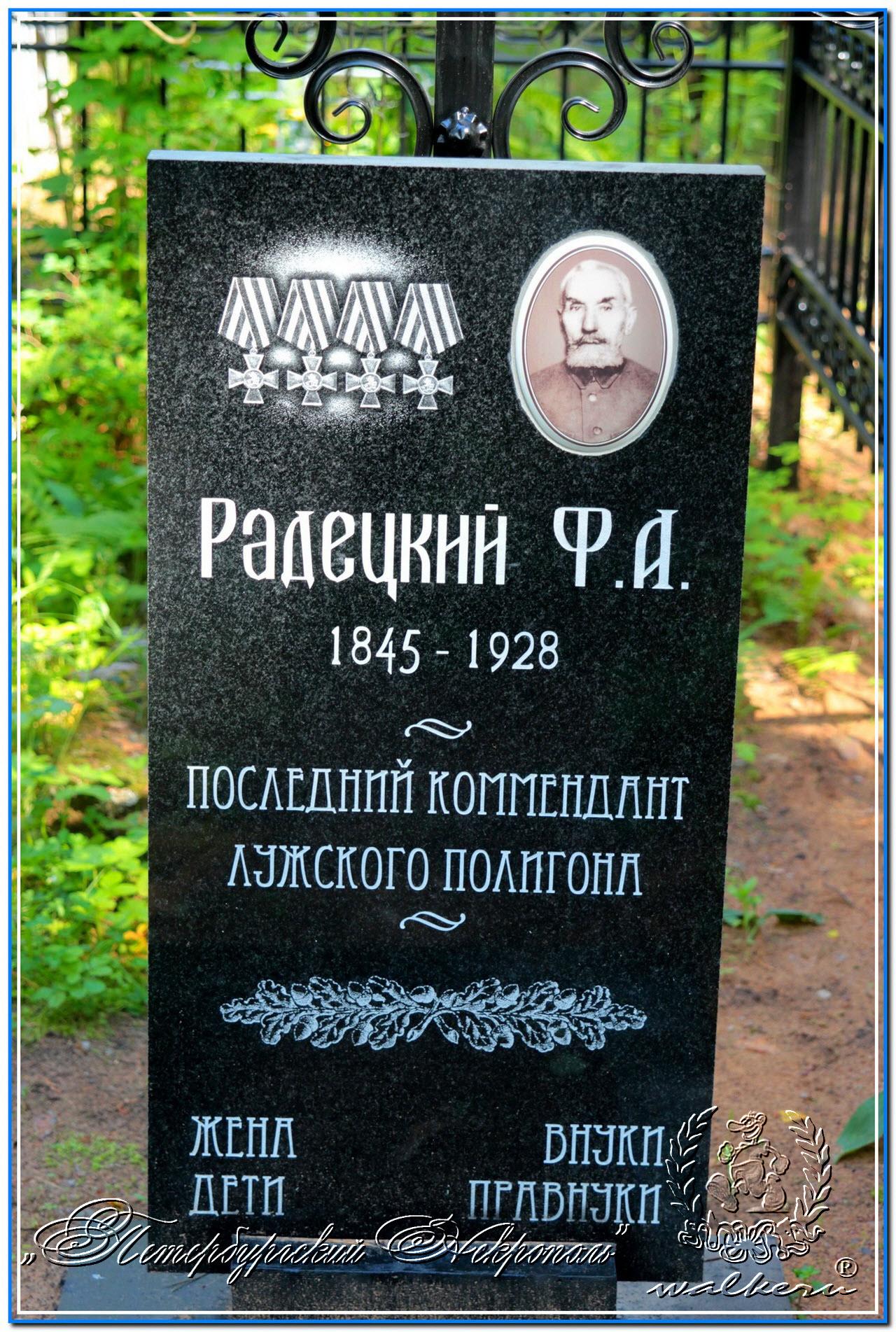 Радецкий Фёдор Александрович