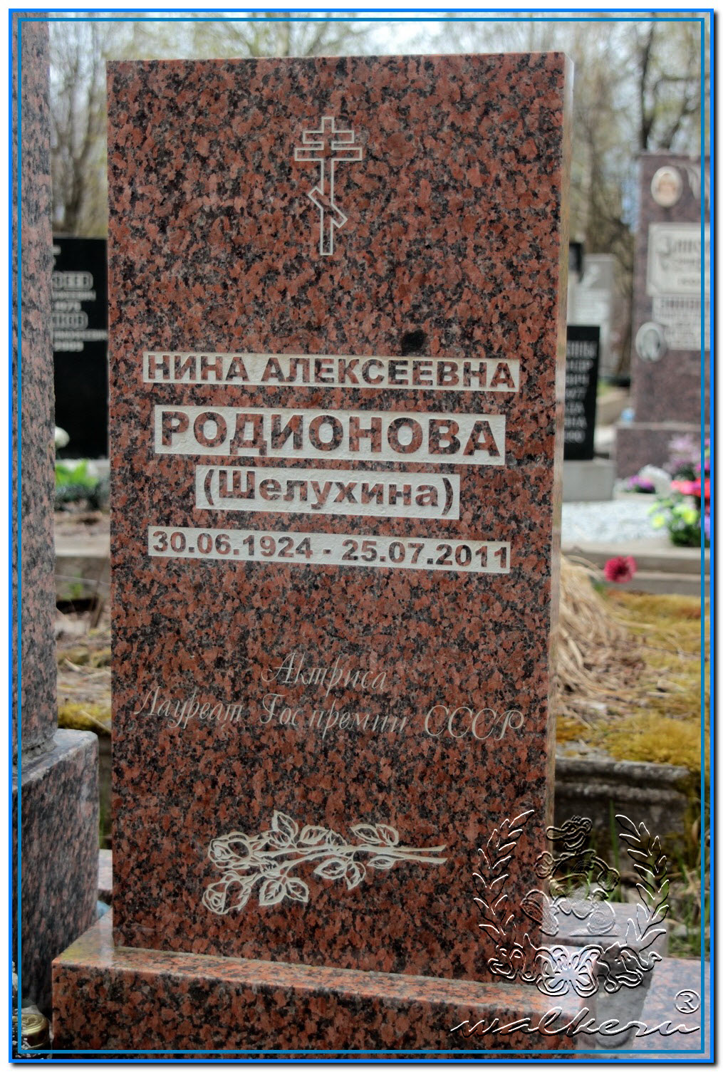 Родионова Нина Алексеевна