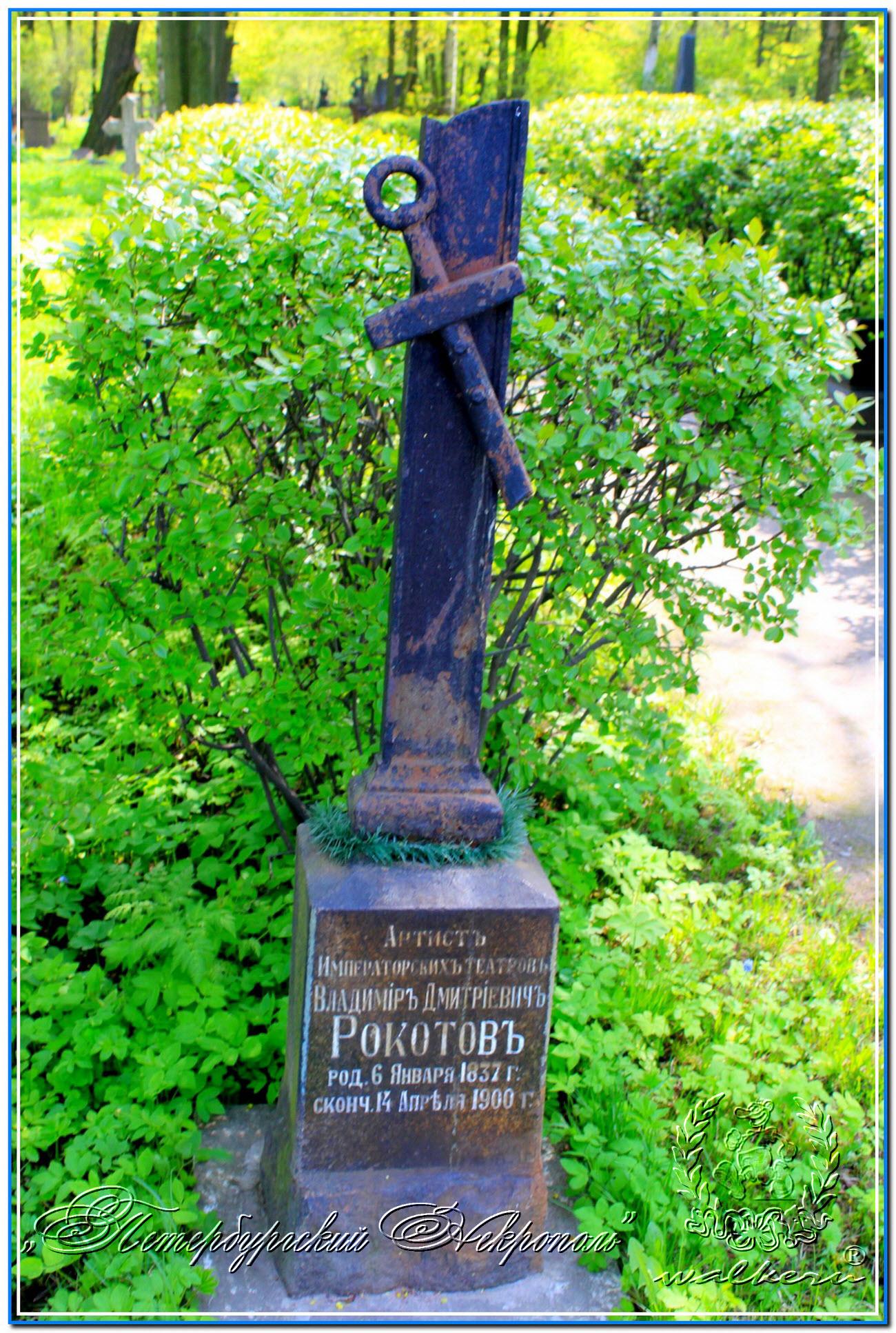 Рокотов Владимир Дмитриевич