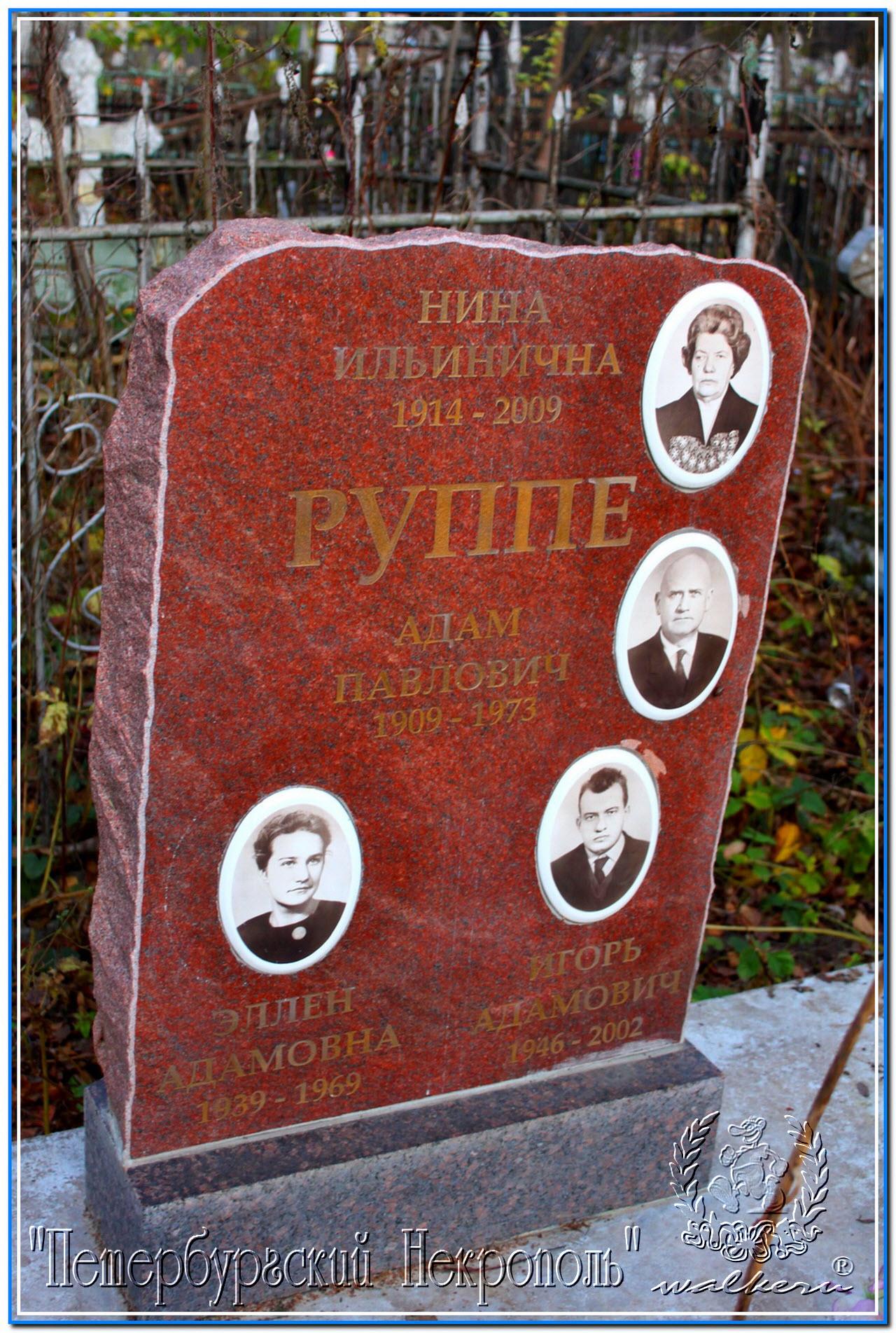 Руппе Адам Павлович