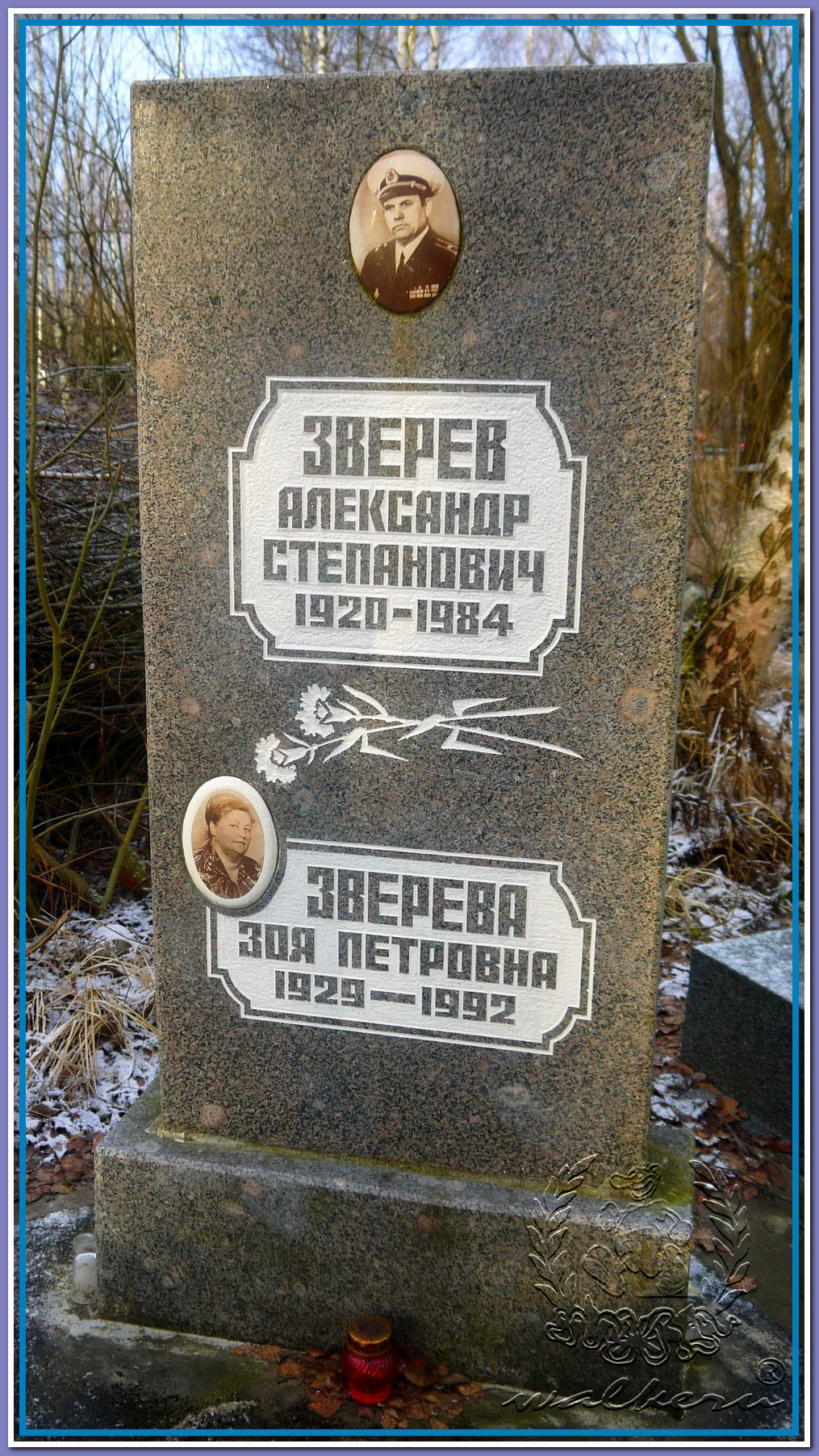 Зверев Александр Степанович