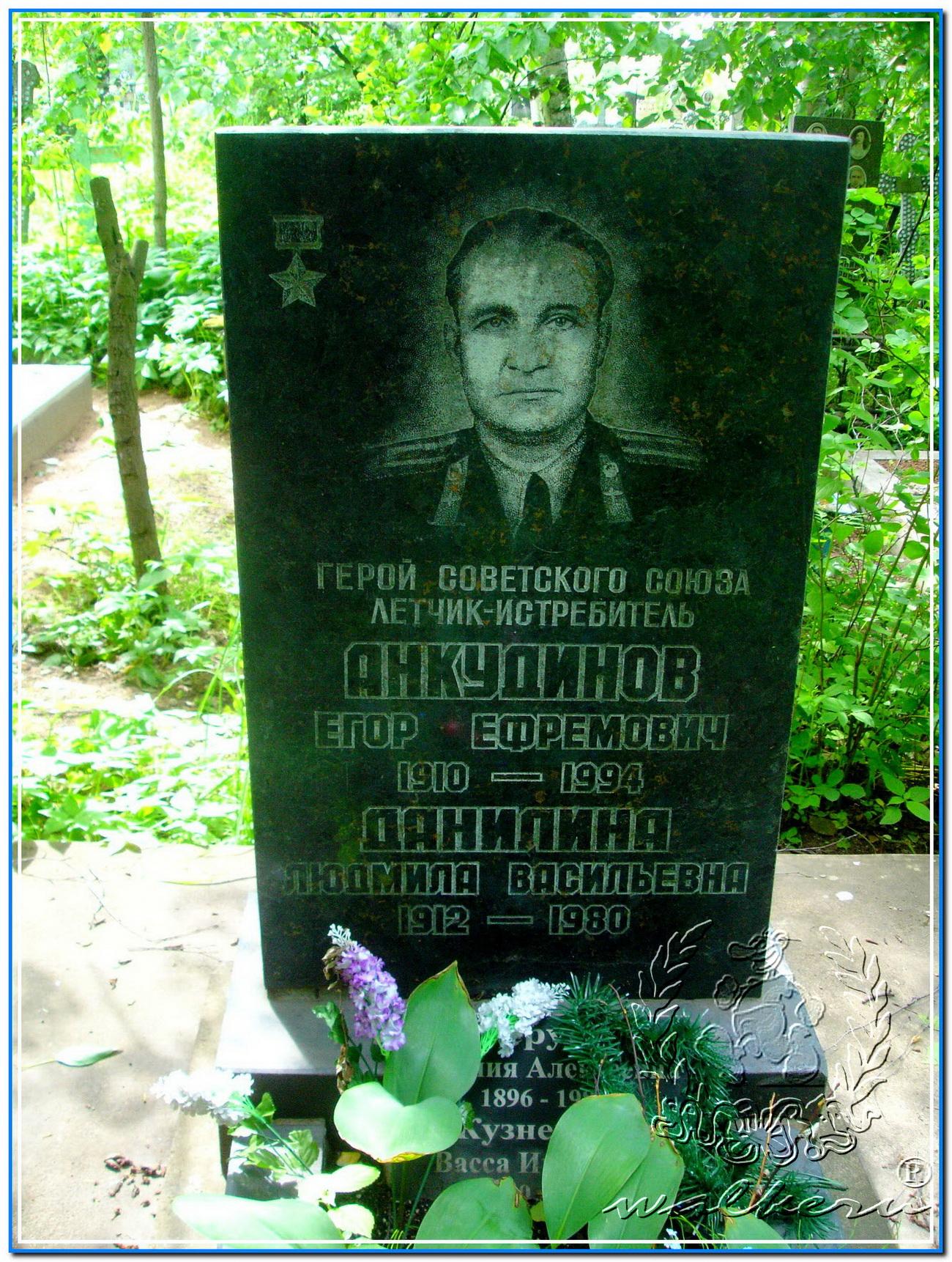 Анкудинов Егор Ефремович