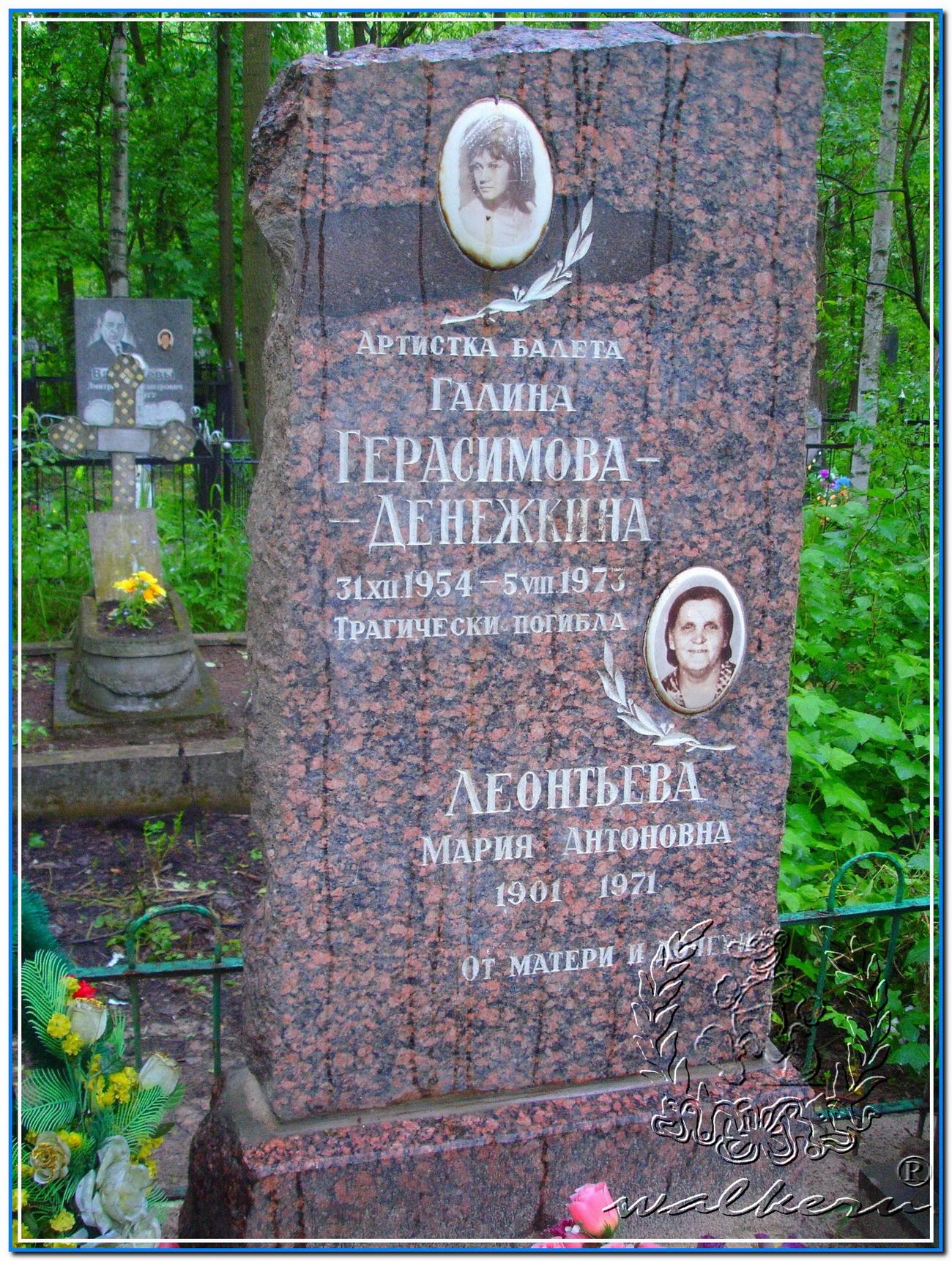 Герасимова-Денежкина Галина
