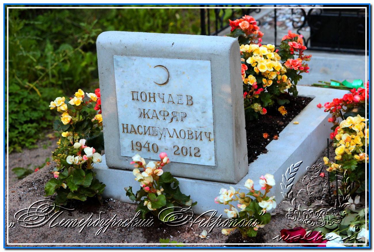 Пончаев Жафяр Насибуллович