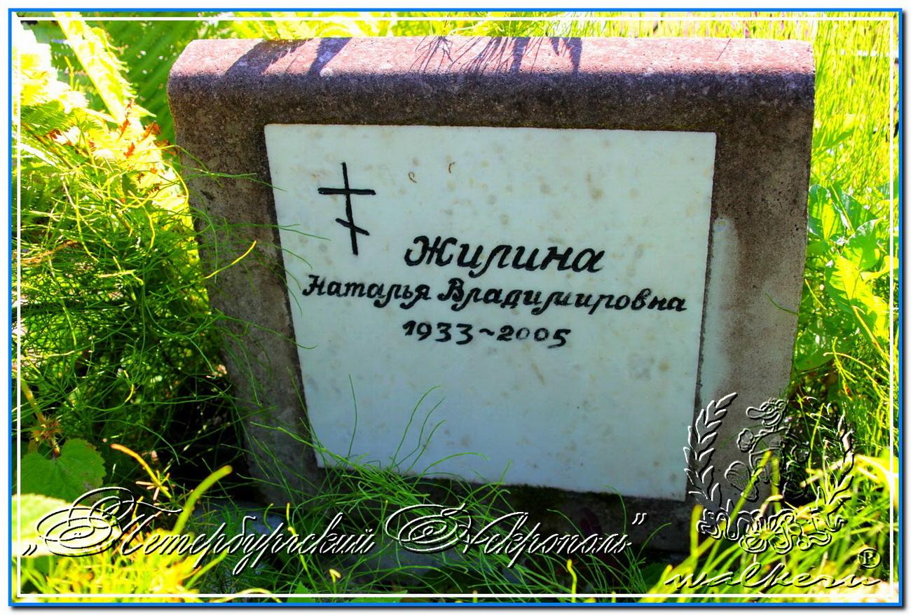 Жилина Наталья Владимировна