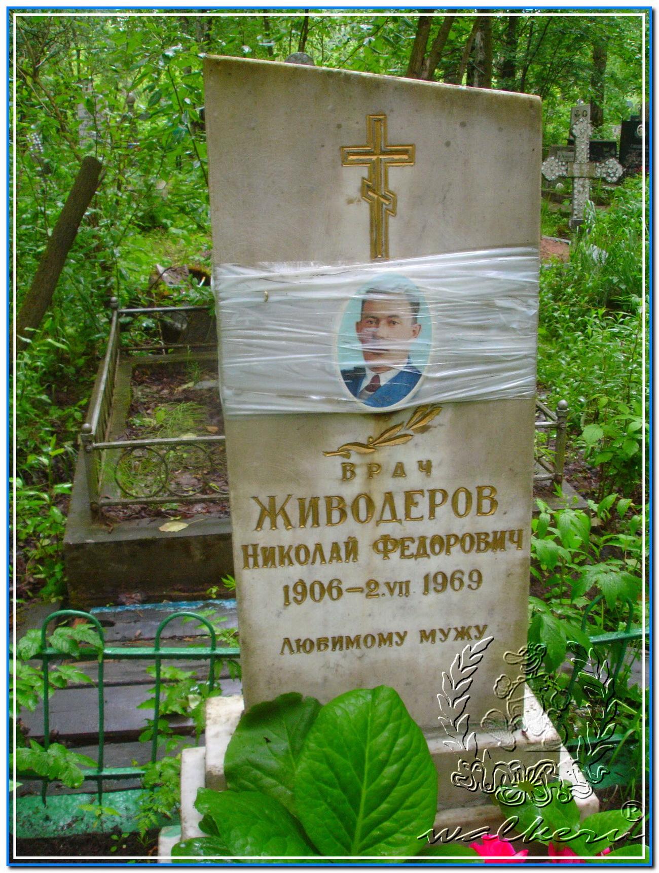 Живодеров Николай Федорович
