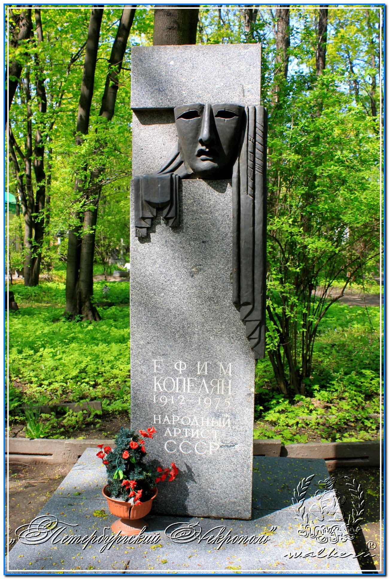 Ефим Копелян биография, фото, личная жизнь, фильмография, смерть - 24СМИ 53