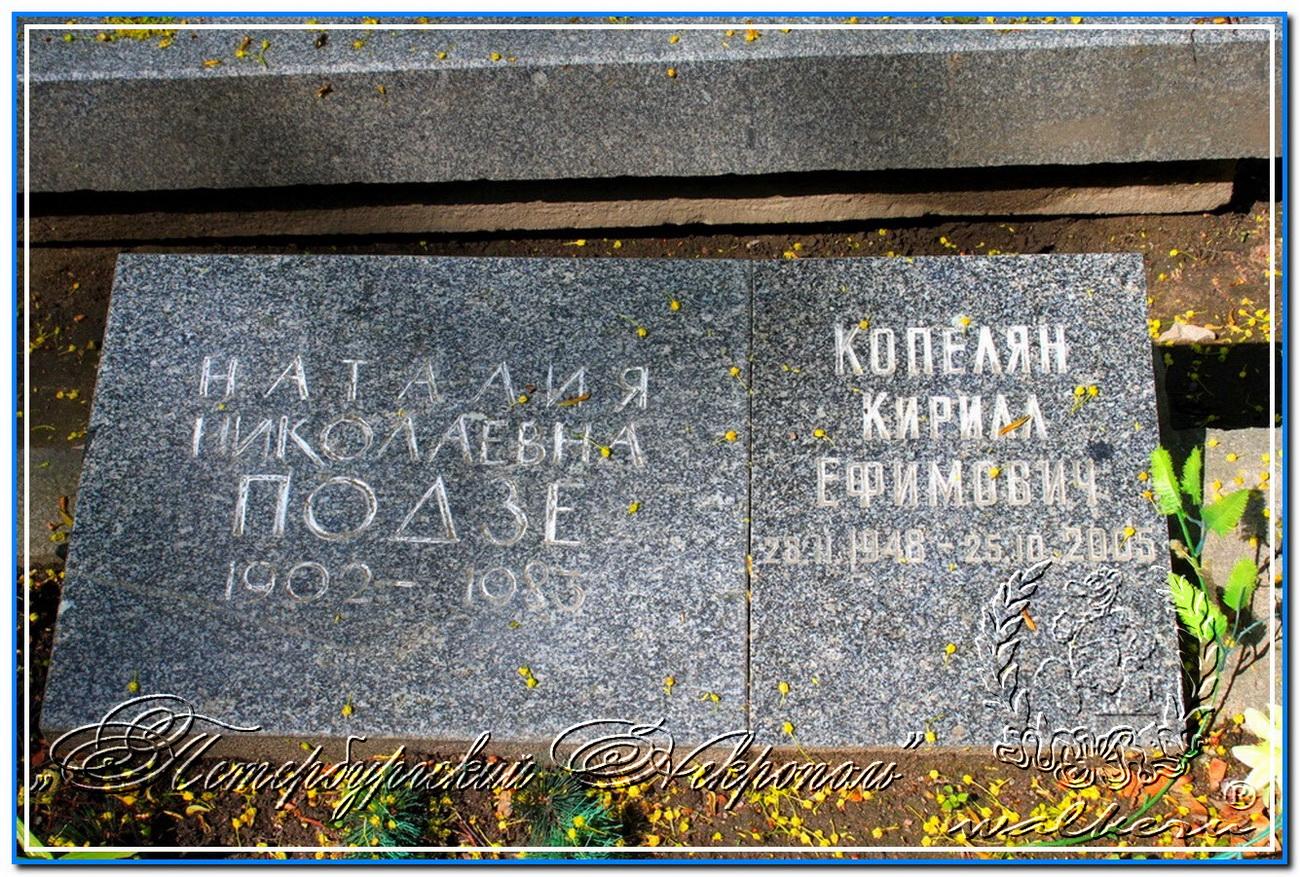 Ефим Копелян биография, фото, личная жизнь, фильмография, смерть - 24СМИ 87