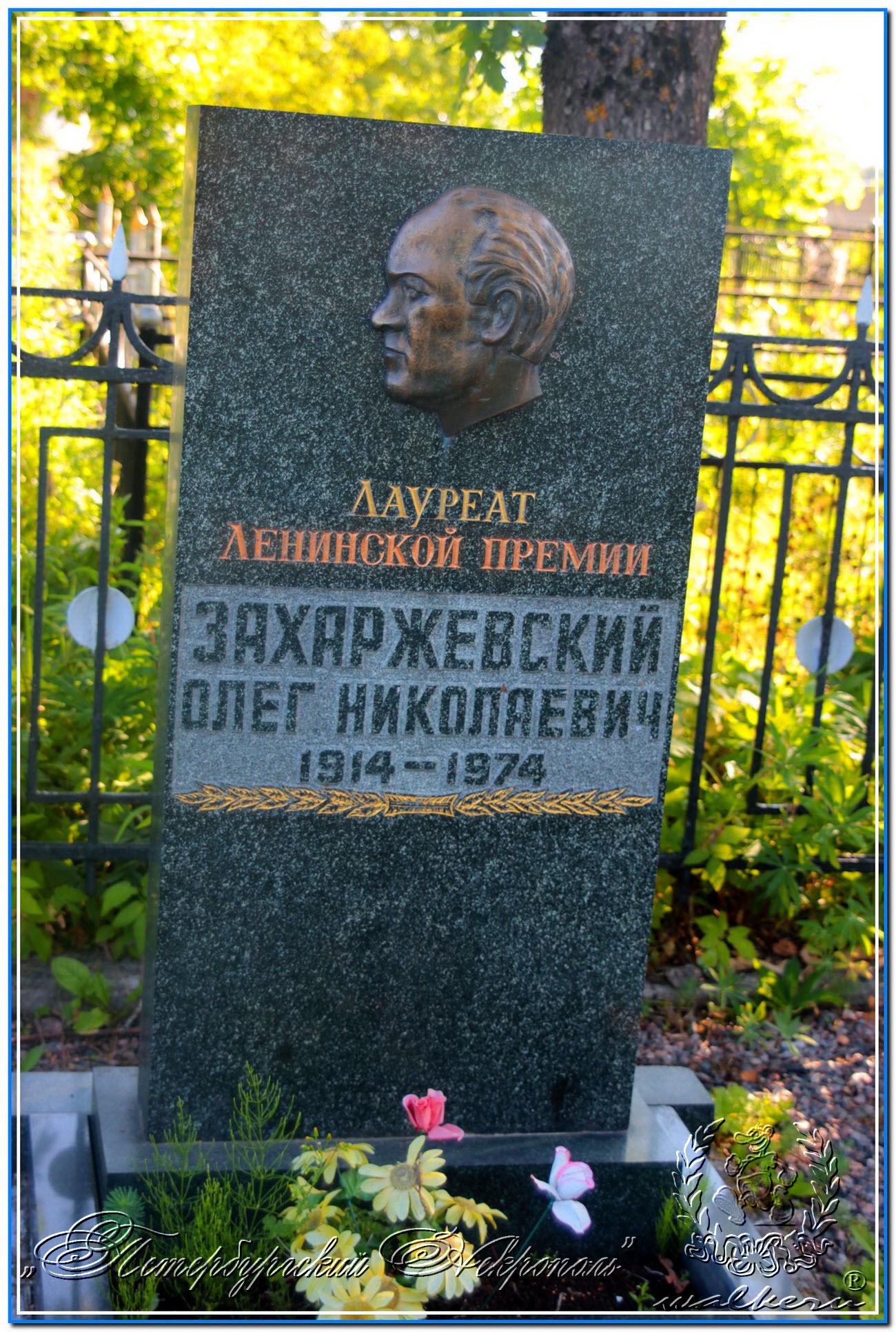 Захаржевский Олег Николаевич